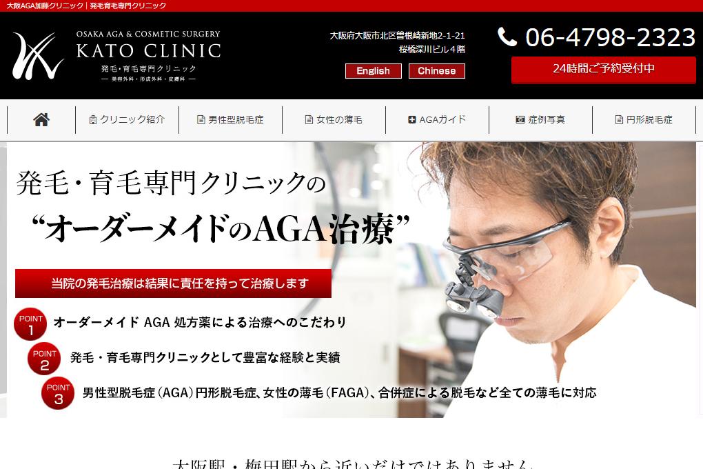 医療法人煌永会 大阪AGA加藤クリニック
