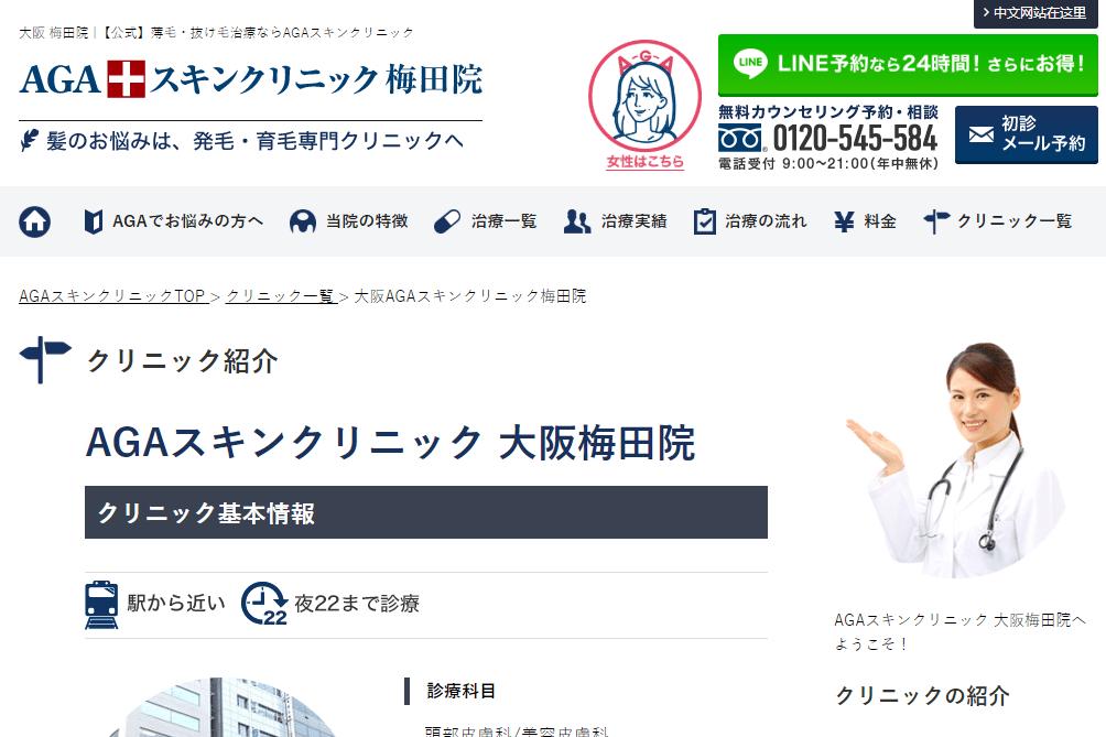 大阪 AGAスキンクリニック梅田院