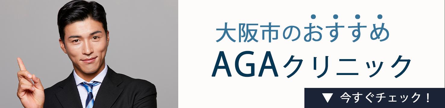 大阪市のおすすめAGAクリニック